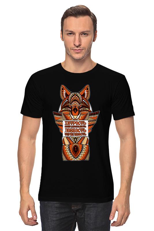 Футболка классическая Printio Тотемное животное - лис конструктор ksz уксар тотемное животное джунглей 89 дет 609 1