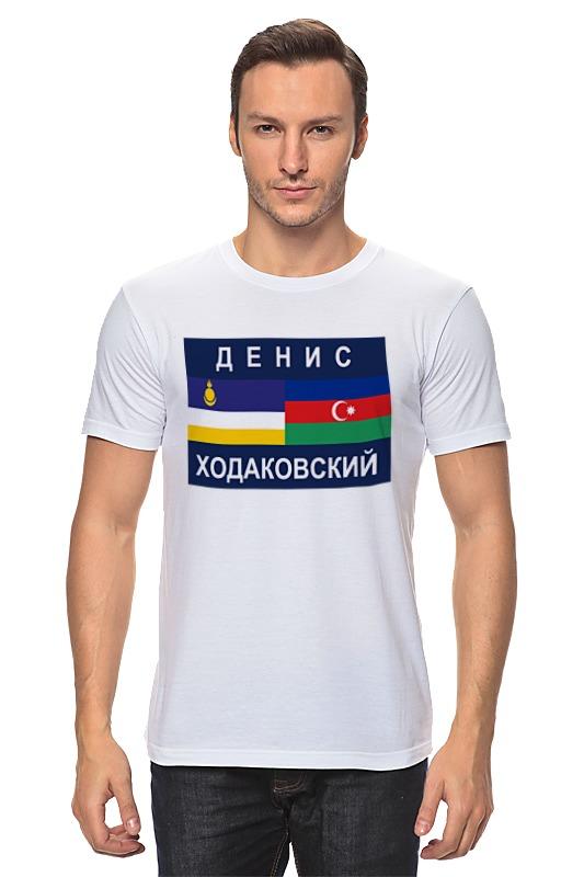Футболка классическая Printio Денис ходаковский сумка printio денис ходаковский