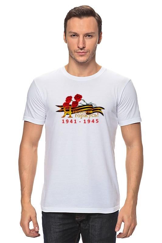 Футболка классическая Printio Я помню, я горжусь! футболка стрэйч printio я помню я горжусь