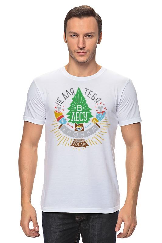Футболка классическая Printio Не для тебя в лесу ёлочка росла (color) ostin футболка с новогодним принтом