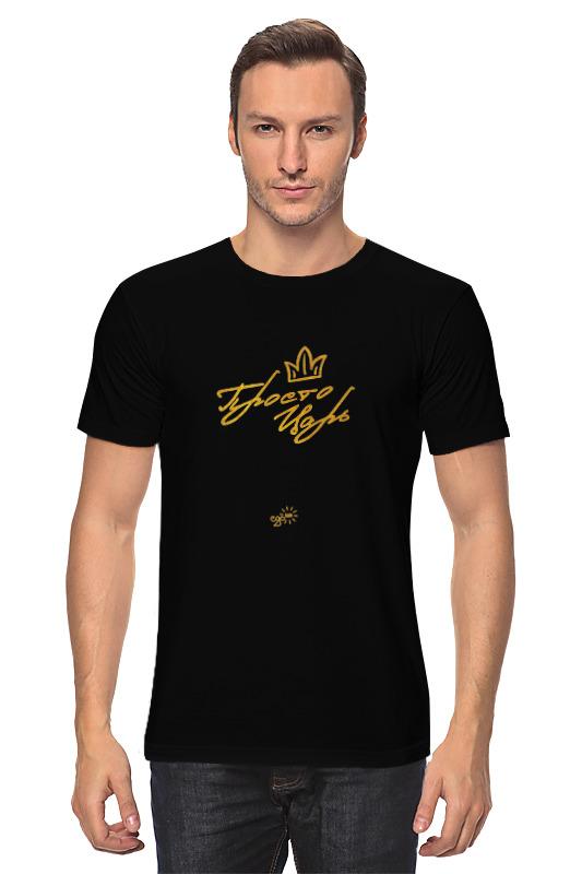 Футболка классическая Printio Просто царь - ego sun футболка классическая printio царь просто