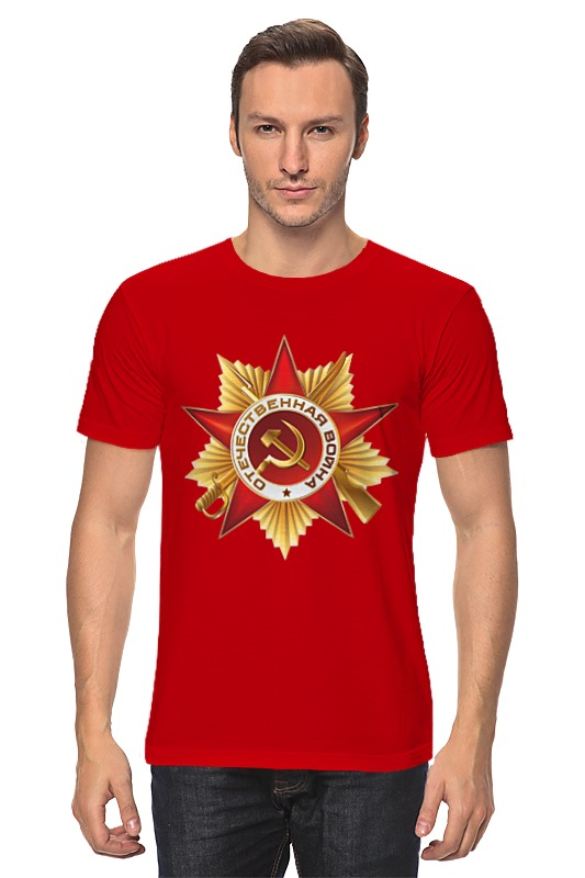 Футболка классическая Printio Орден отечественной войны 1966 герои отечественной войны 3324 3326гп горизонтальные пары серия