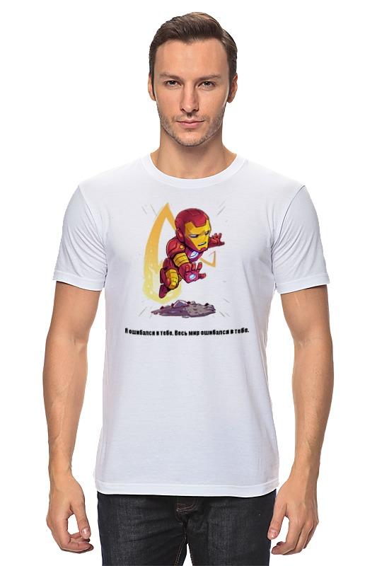 Футболка классическая Printio Железный человек футболка для беременных printio я покажу тебе мир