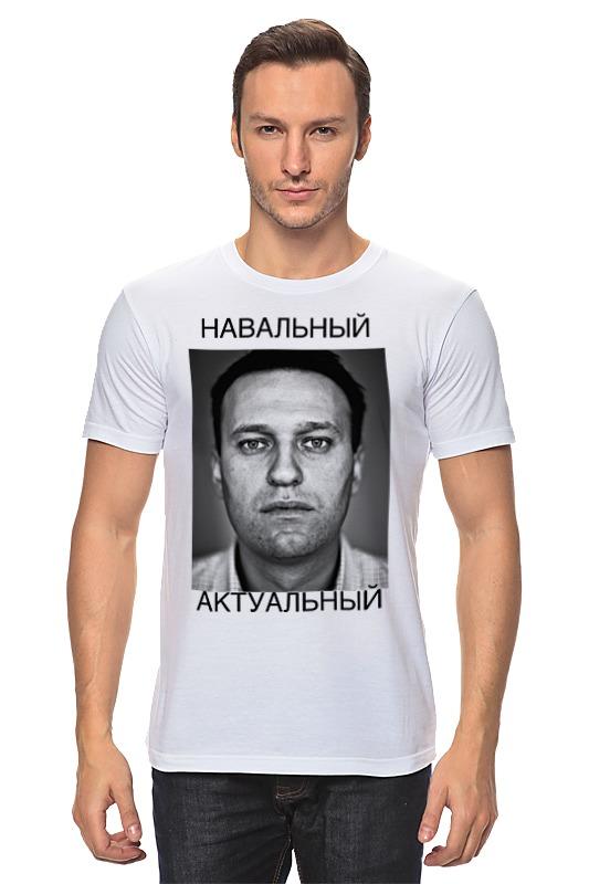 Футболка классическая Printio Навальный