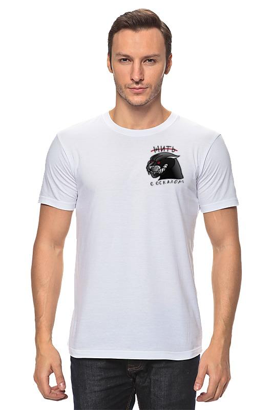 Футболка классическая Printio Жить с оскалом футболка жить хорошо