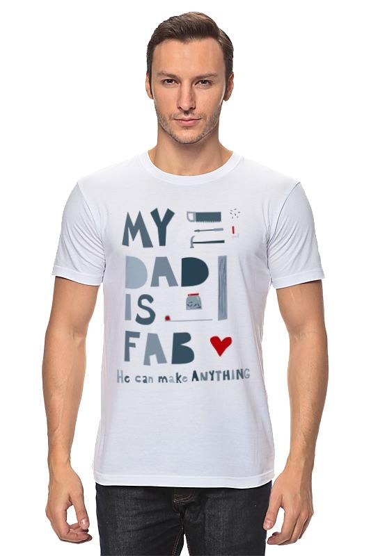 Футболка классическая Printio Мой отец потрясающий (my dad is fab) футболка рингер printio мой отец потрясающий my dad is fab
