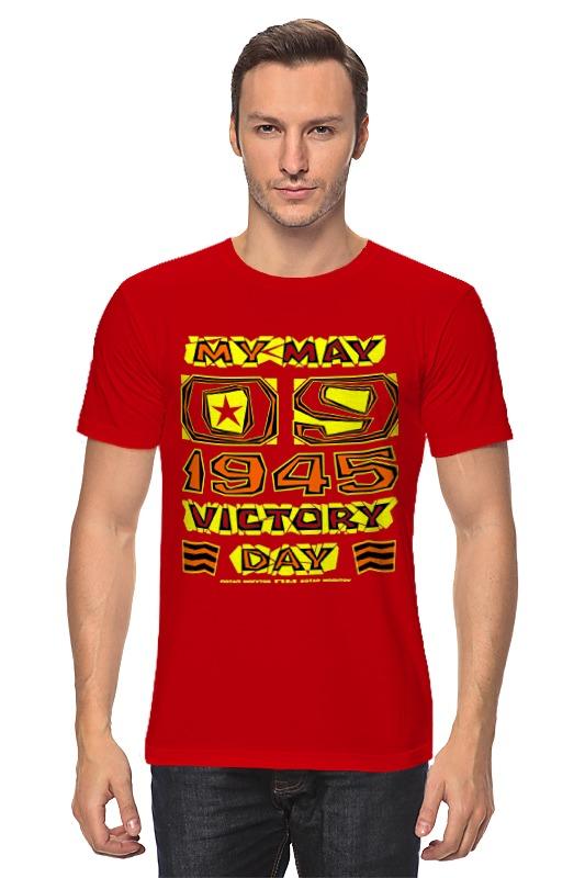 Футболка классическая Printio День победы. my may - 9 - victory day купить биксеноновые линзы 9 го поколения