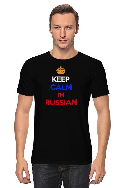 Футболка классическая Printio Keep calm art футболка wearcraft premium printio keep calm