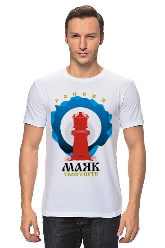 Футболка классическая Printio Маяк твоего пути сумка printio маяк твоего пути