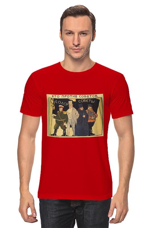 Футболка классическая Printio Советский плакат, 1919 г. бирюч петроградских государственных театров 13 14 февраль 1919 года