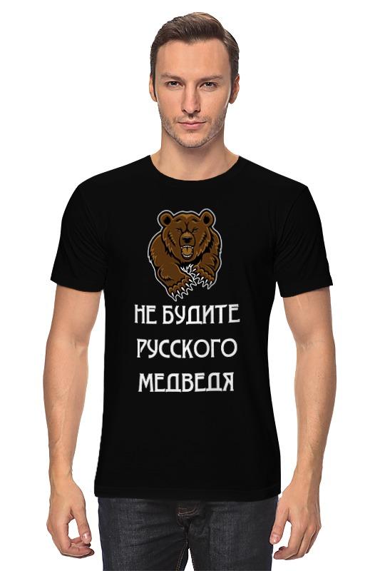 Футболка классическая Printio Не будите русского медведя алексей егоров небудите спящего титана