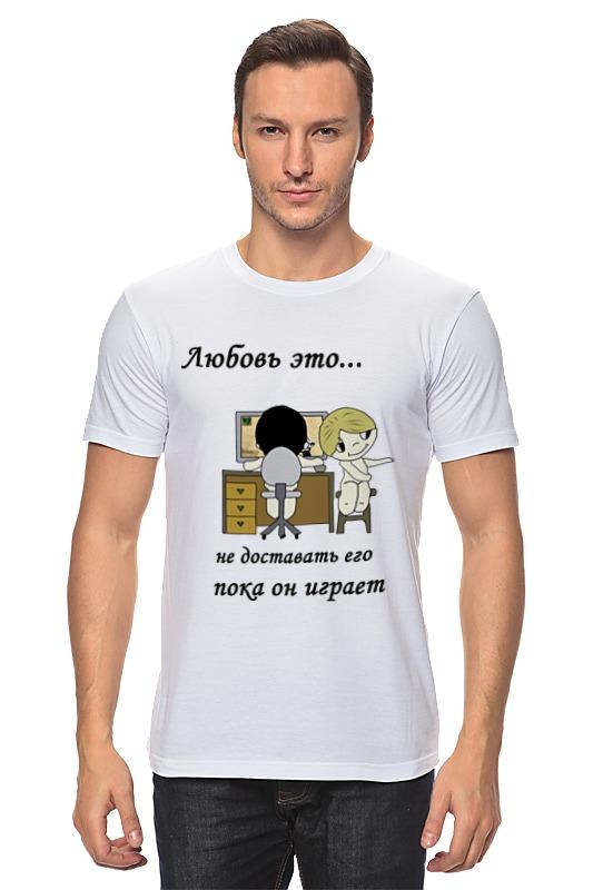 Футболка классическая Printio Любовь это футболка это