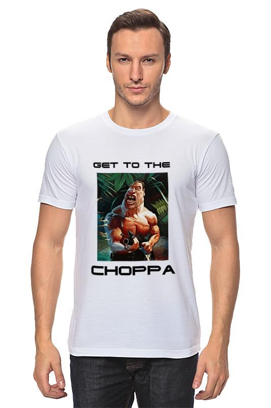 Футболка классическая Printio Get to the choppa футболка классическая printio the black keys