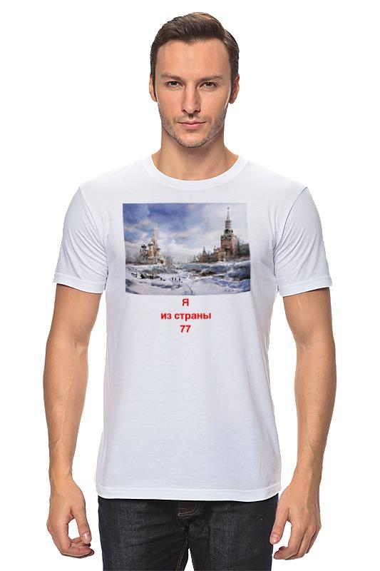 Футболка классическая Printio Ядерная зима детская футболка классическая унисекс printio ядерная зима