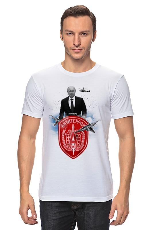 Printio Антитеррор футболка классическая printio антитеррор