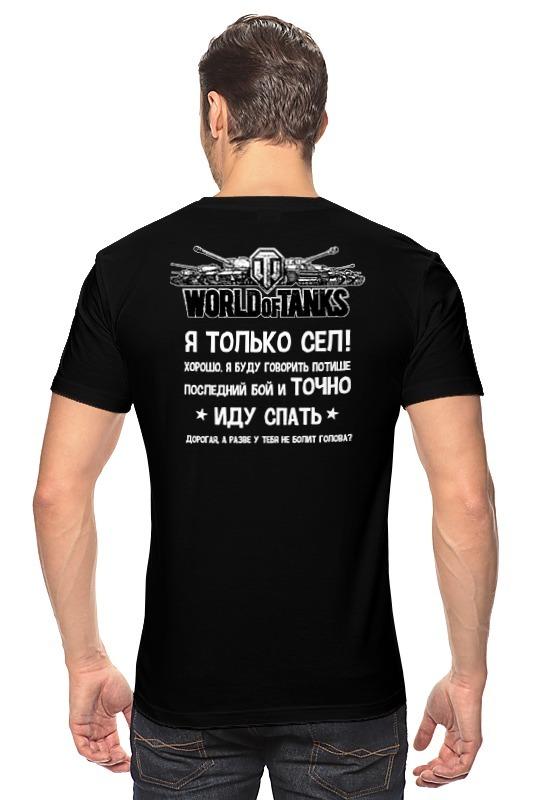 Футболка классическая Printio world of tanks - я только сел...!