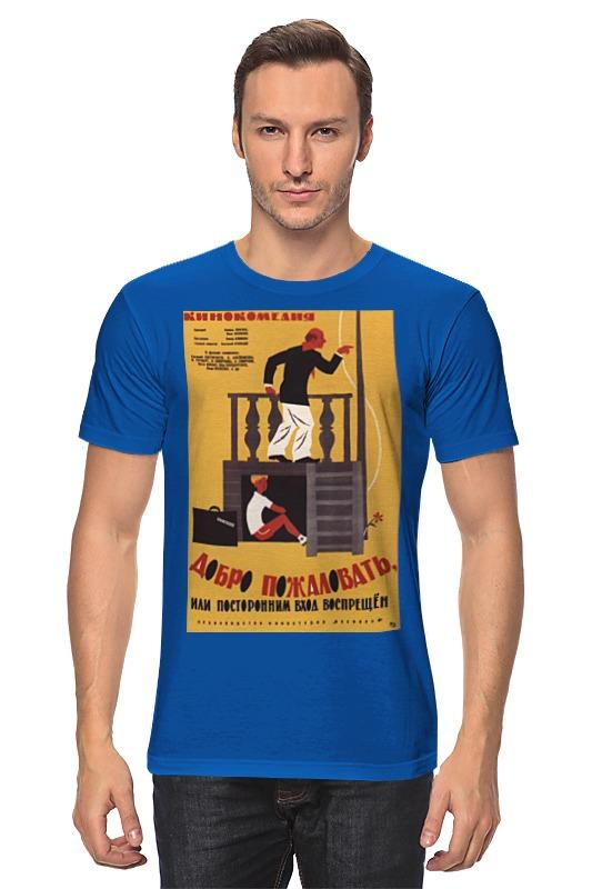 Футболка классическая Printio Афиша к фильму добро пожаловать..., 1964 г. футболка wearcraft premium printio афиша к фильму пышка 1935 г