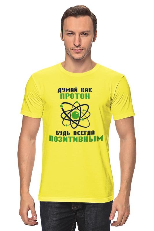 Футболка классическая Printio Думай как протон. будь всегда позитивным. футболка рингер printio думай как протон оставайся позитивным