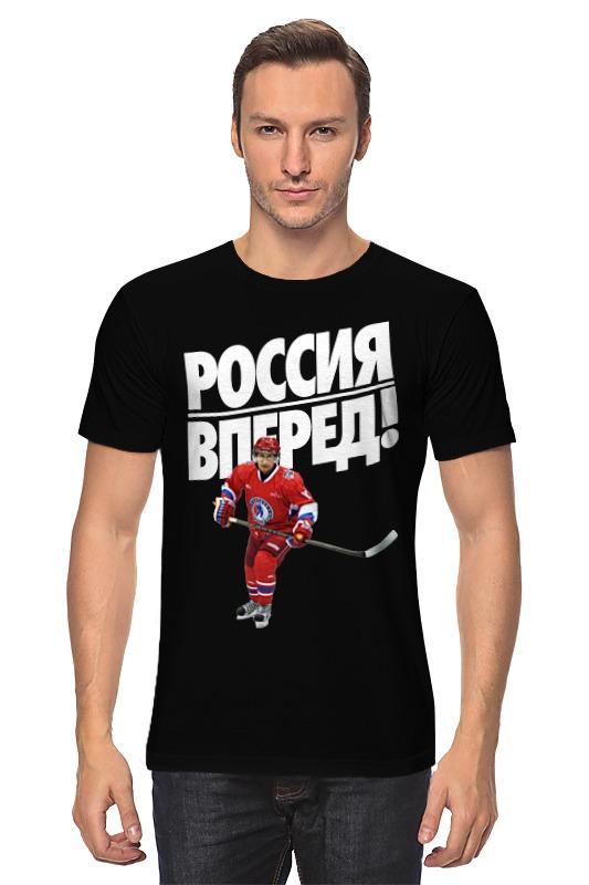 Футболка классическая Printio Россия вперед! чм по хоккею 2016 билеты на чм по водным видам спорта в казани 2015