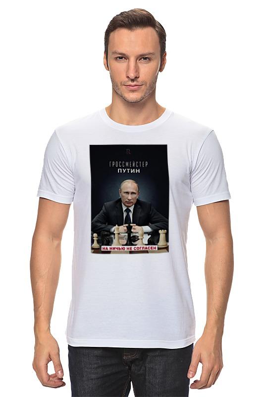 Футболка классическая Printio Гроссмейстер путин
