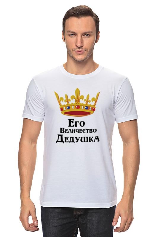 Футболка классическая Printio Его величество дедушка футболка классическая printio ее величество бабушка