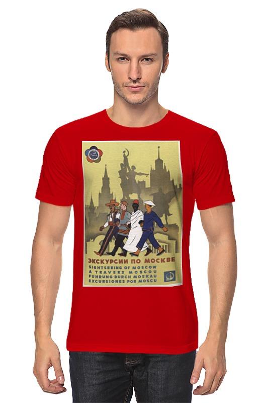 Футболка классическая Printio Советский плакат, 1957 г. футболка классическая printio советский плакат 1981 г