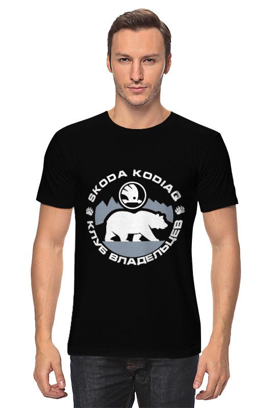 Футболка классическая Printio Skoda kodiaq club (черная)