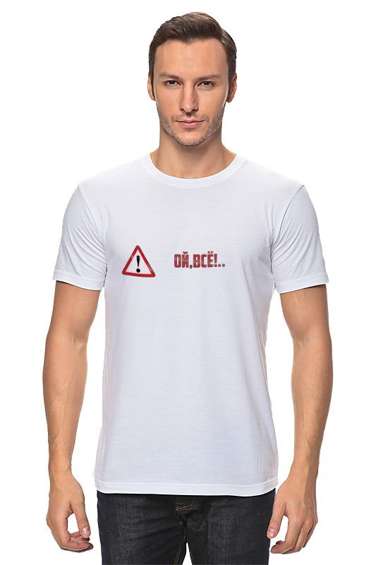 Футболка классическая Printio Дорожный знак - ой, всё! футболка классическая printio ой все