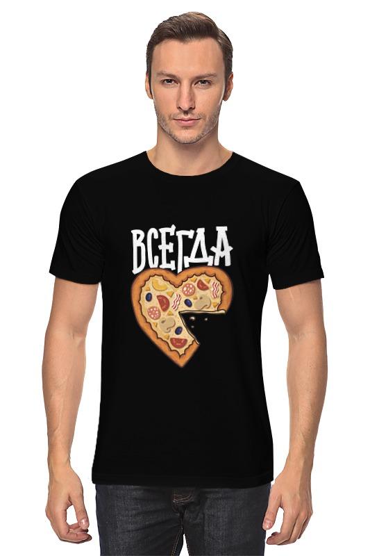 Футболка классическая Printio Мышь и пицца. парные футболки. футболки