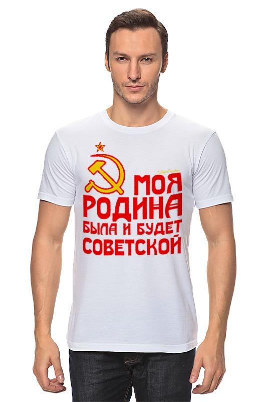 Футболка классическая Printio Советская родина