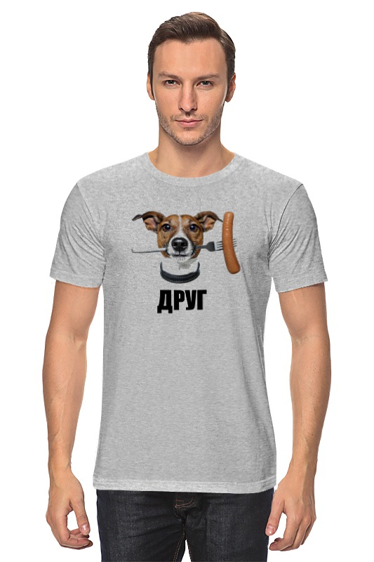 Футболка классическая Printio Собака - друг неизвестный друг