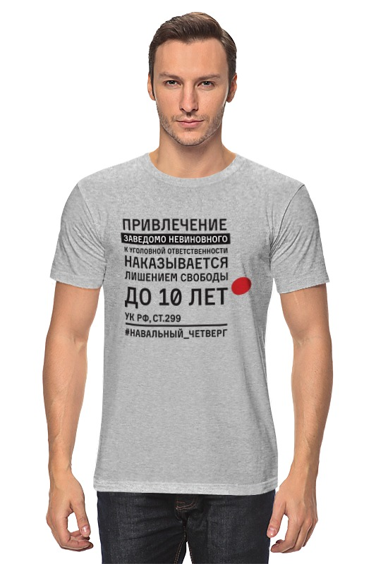 Футболка классическая Printio Ук рф, ст. 299 ук рф