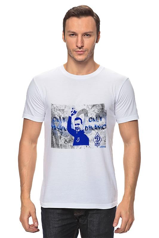 Фото - Футболка классическая Printio динамо.яшин футболка классическая printio фк солярис