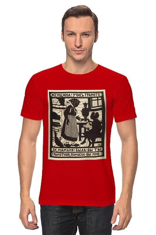 Футболка классическая Printio Советский плакат, 1923 г. (елизавета кругликова) елизавета i