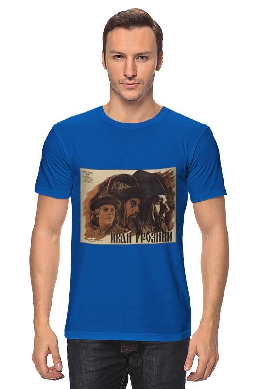 Футболка классическая Printio Афиша к фильму иван грозный, 1945 г. футболка wearcraft premium printio афиша к фильму пышка 1935 г