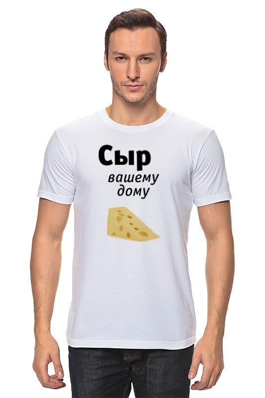 Футболка классическая Printio Сыр вашему дому (1) сумка printio сыр вашему дому