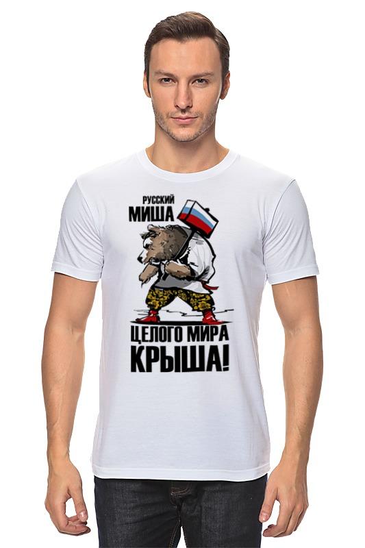 Футболка классическая Printio Русский миша, целого мира крыша!