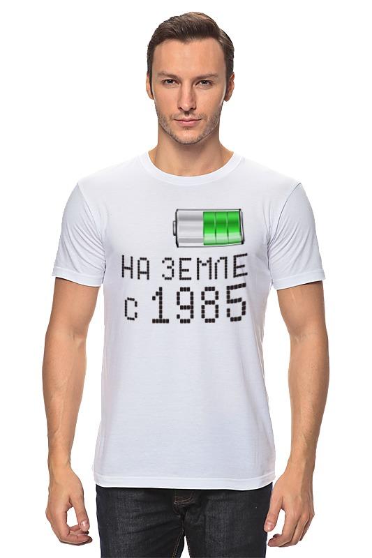 Футболка классическая Printio На земле с 1985 футболка спутник 1985