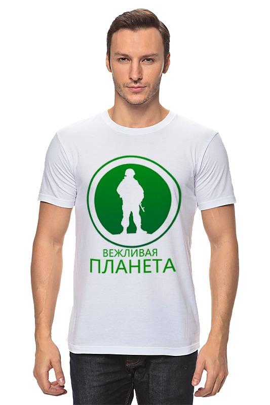 Футболка классическая Printio Вежливая планета футболка для беременных printio вежливая планета
