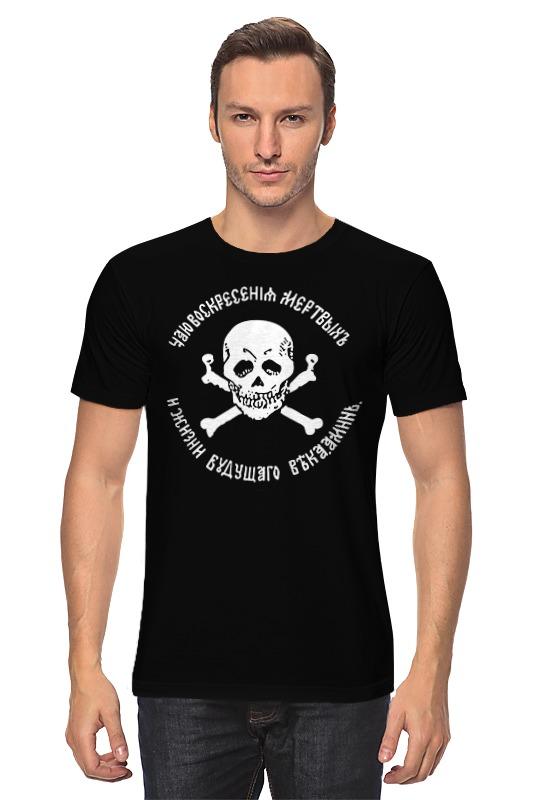 Футболка классическая Printio Флаг генерала бакланова футболка print bar флаг азербайджана