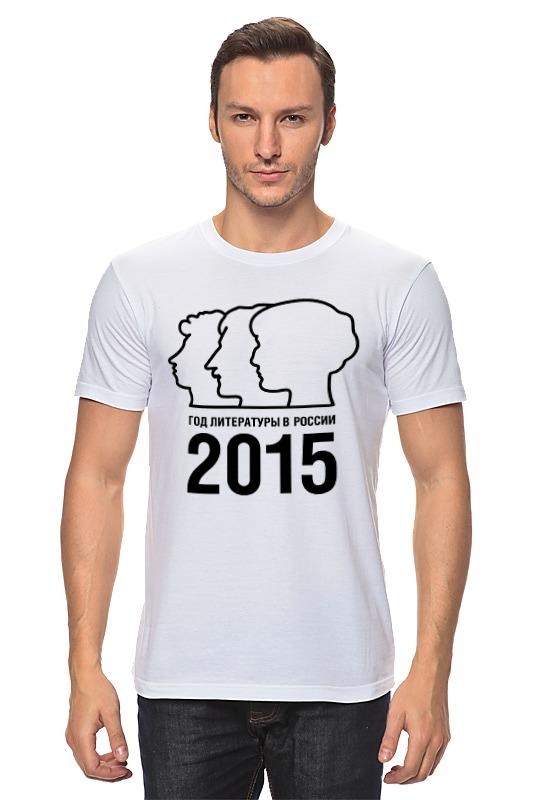 Футболка классическая Printio Год литературы (2015) 2015 wat498