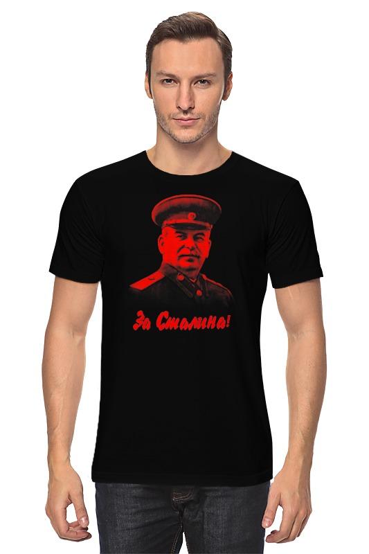 Футболка классическая Printio За сталина! плакаты сталина в москве