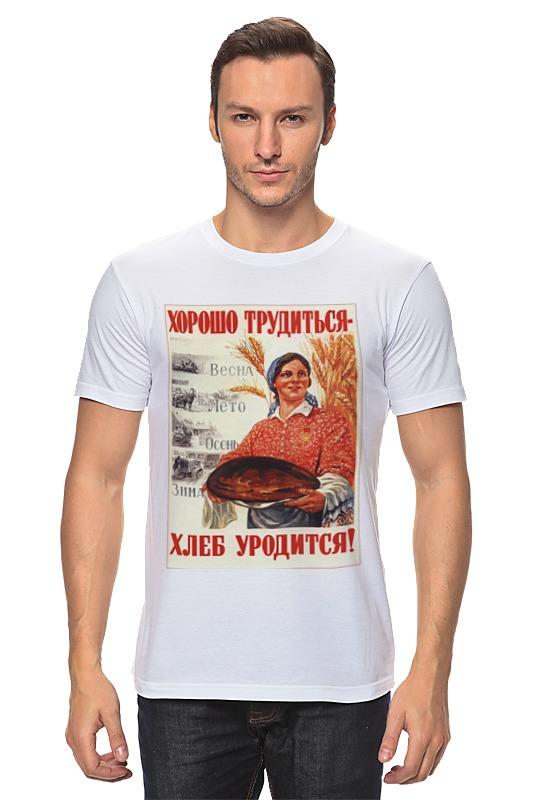 Футболка классическая Printio Хорошо трудиться- хлеб уродится! футболка хлеб