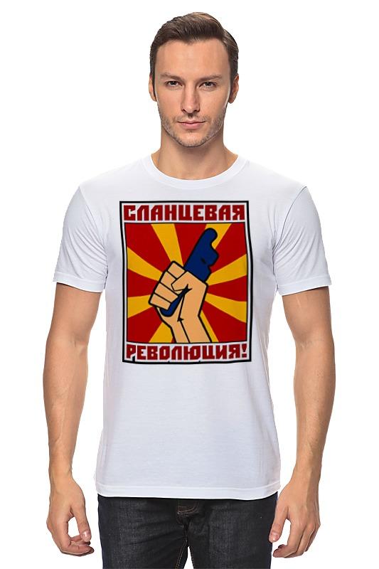Футболка классическая Printio Сланцевая революция!