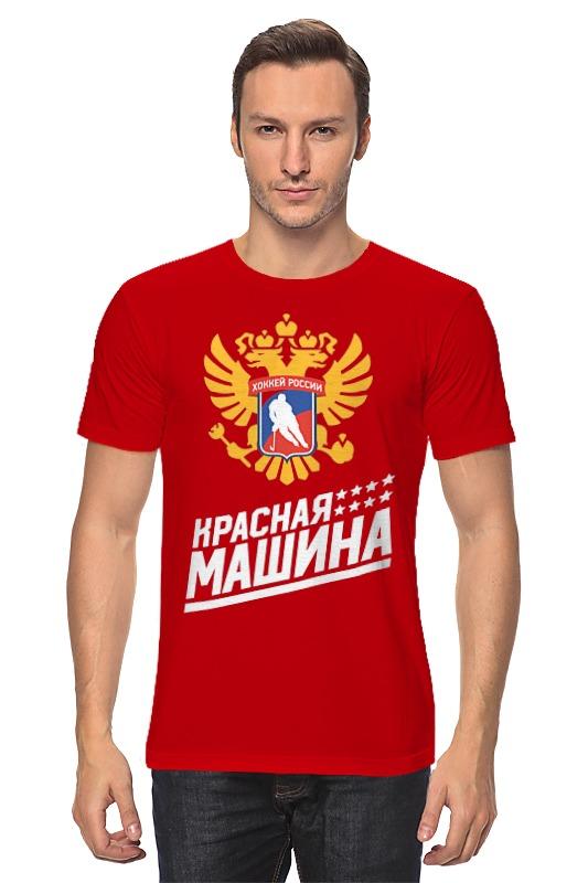 Футболка классическая Printio Красная машина - хоккей россии футболка 501 красная