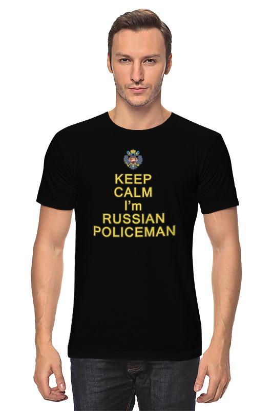 Футболка классическая Printio Спокойно! я русский полицейский! футболка классическая printio спокойно я русский полицейский