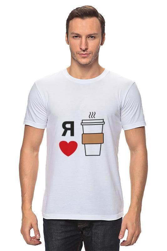 Футболка классическая Printio Я люблю кофе футболка классическая printio я люблю кофе