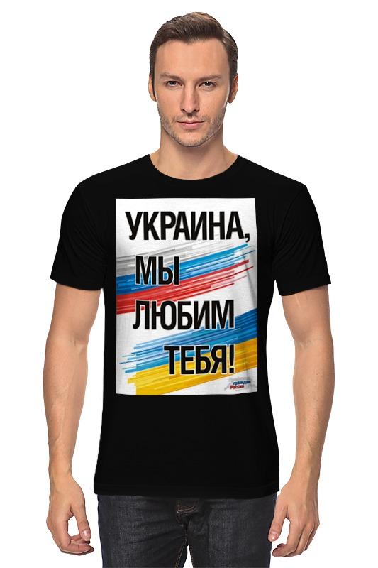 Футболка классическая Printio Украина мы любим тебя парик секс шоп украина