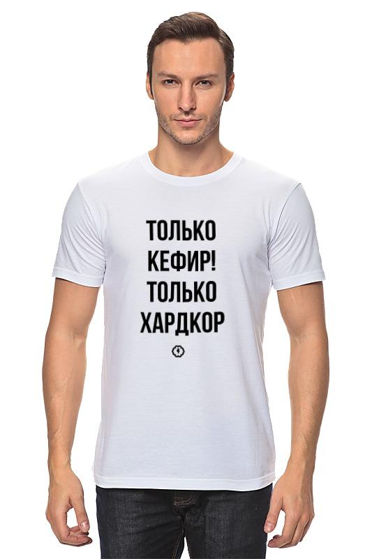 Футболка классическая Printio Только кефир! by brainy лонгслив printio только кефир by brainy