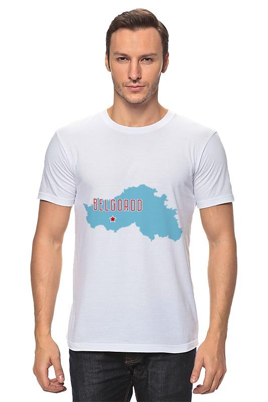 Футболка классическая Printio Белгородская область. белгород